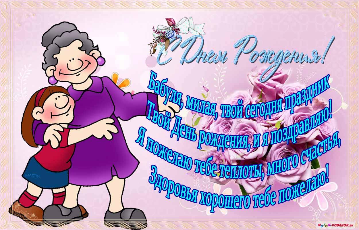 Детское поздравление для бабушки с днем рождения 84