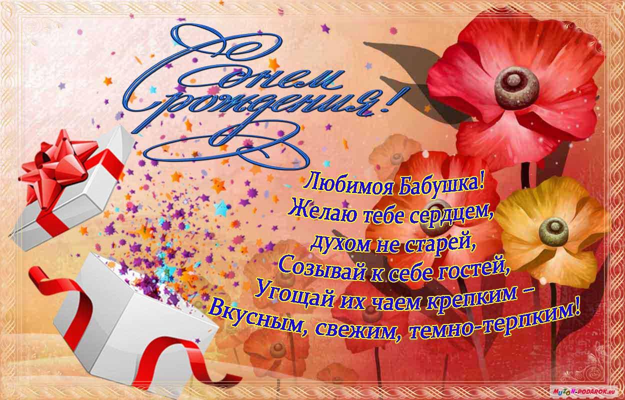 Открытка с юбилеем бабуле, год открытка