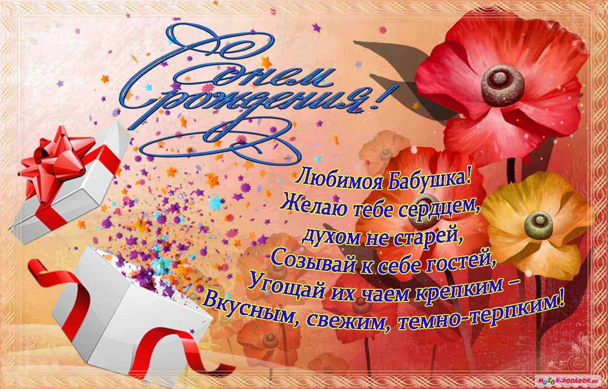 Поздравление открытка с днем рождения бабушке