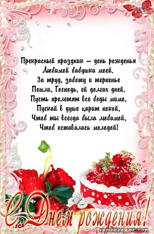 Ночи, стихи бабушке на день рождения в открытку