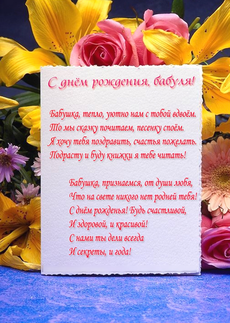 Красивые стихи для бабушки поздравление с днем рождения 75