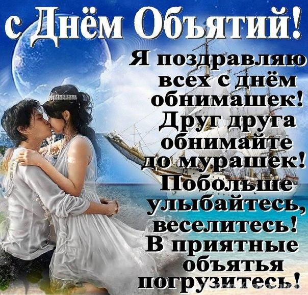 Национальный день объятий поздравления