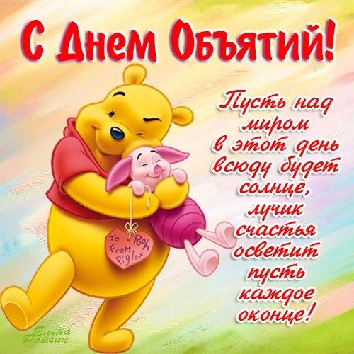 Поздравления ко дню обнимашек