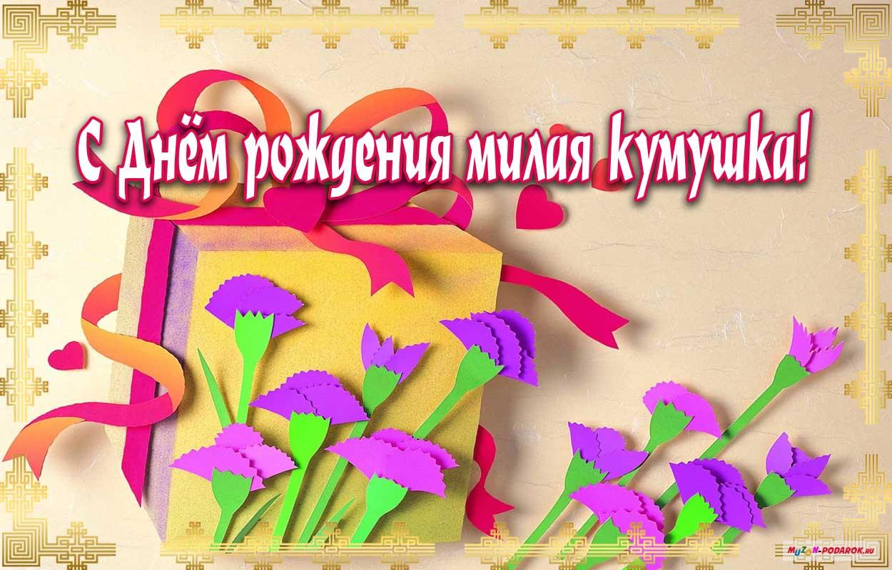 Смешные и веселые поздравления куме с днем рождения в стихах