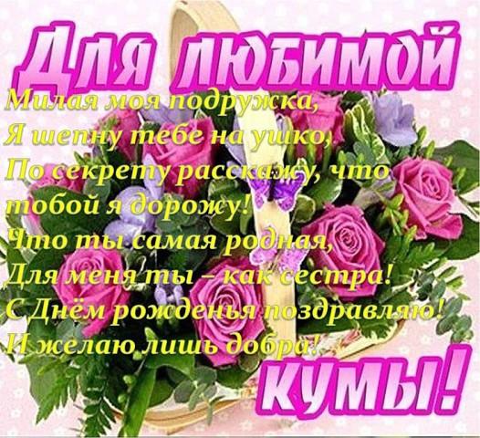 Поздравление с днем рождения для подруги кумы
