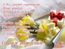 Поздравления с Днем рождения теще от зятя в стихах