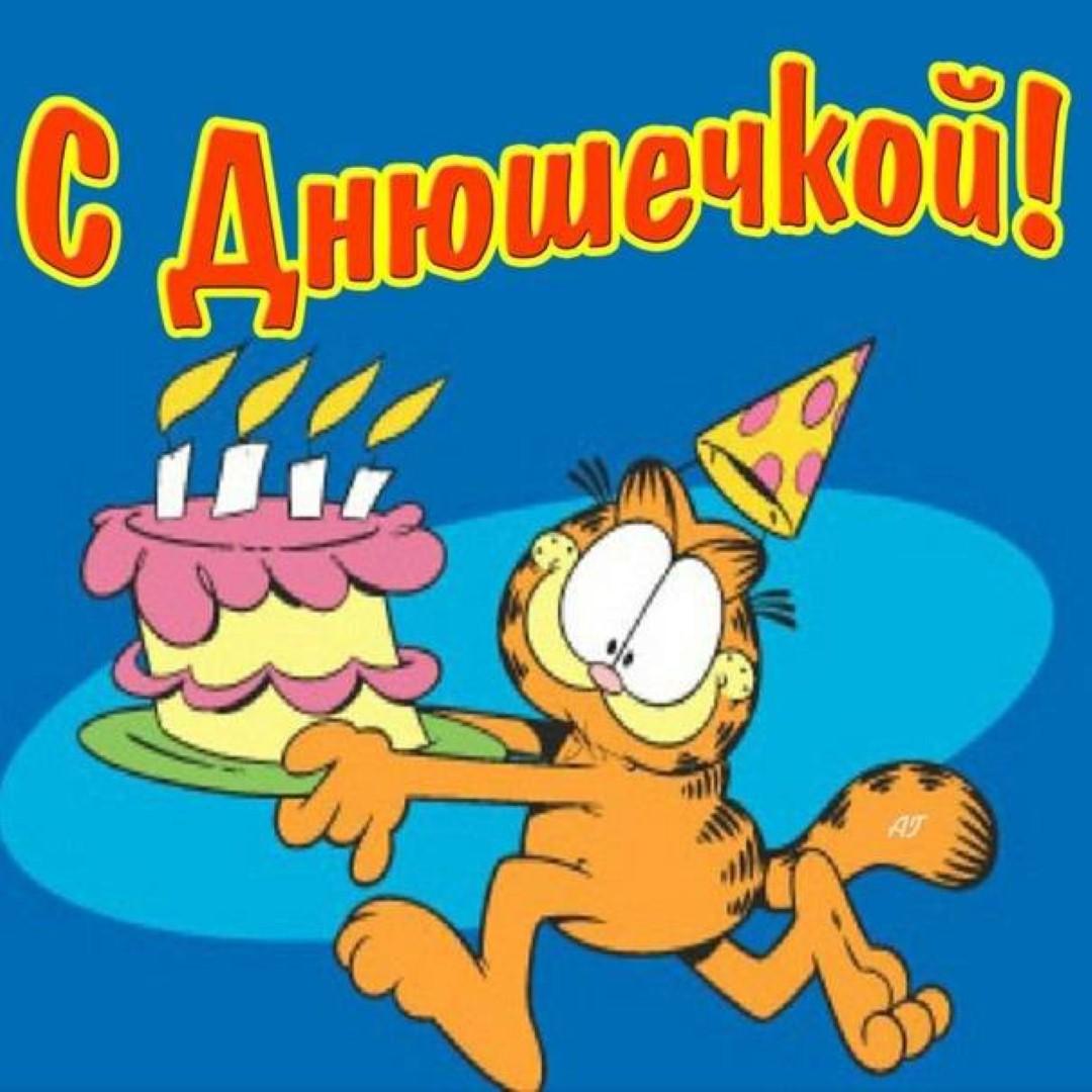 Угарное поздравление к дню рождения