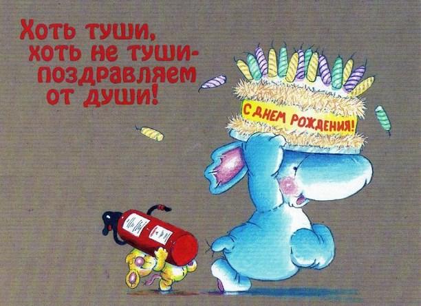 Смешные поздравления открытки с днем рождения сестры