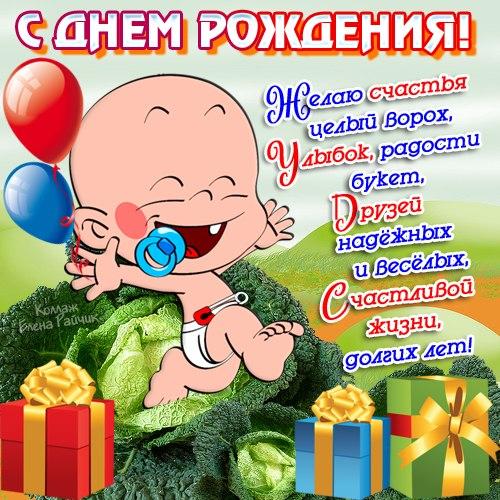 Прикольные поздравление на 1 год мальчику