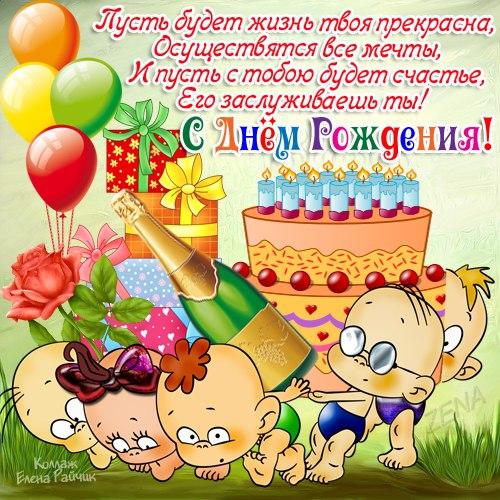 Веселые поздравления с днем рождения открытки