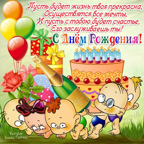 Поздравления прикольные на дни рожд