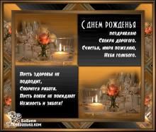 Поздравления с юбилеем (универсальные и по)