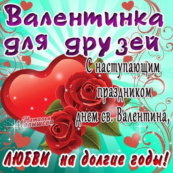 Открытки для, открытки с днем святого валентина наступающим