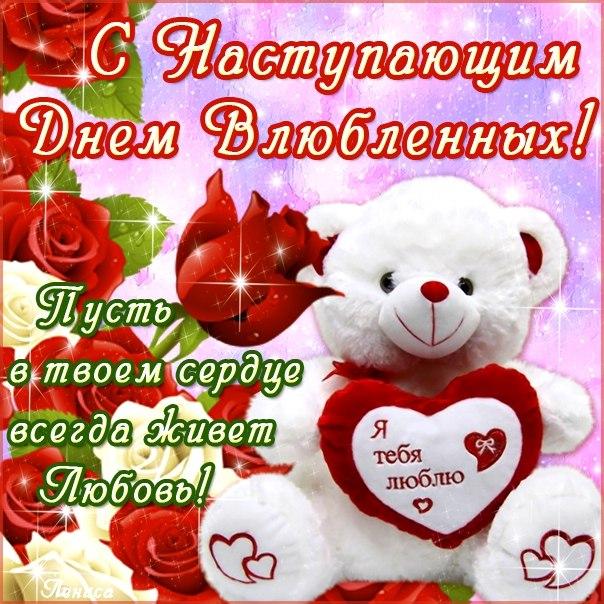 Поздравления в день влюбленных прозой