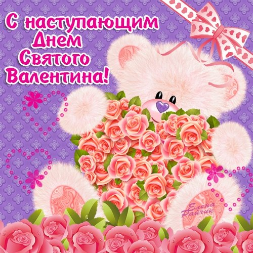 Открытки с днем святого валентина наступающим, для скайпа