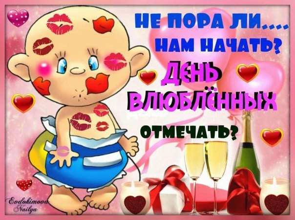 С днем всех влюбленных смешные поздравления с