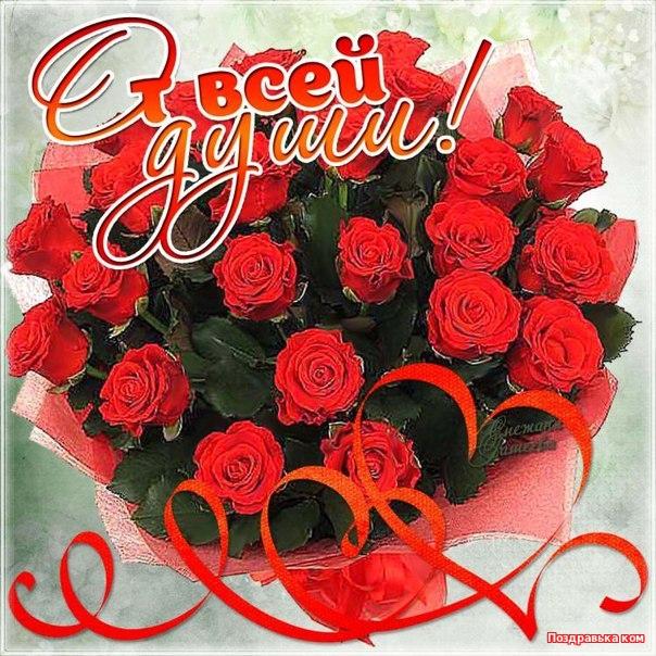 Красивые с цветами и поздравлениями