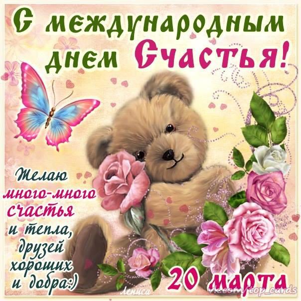 Поздравление для дня счастья