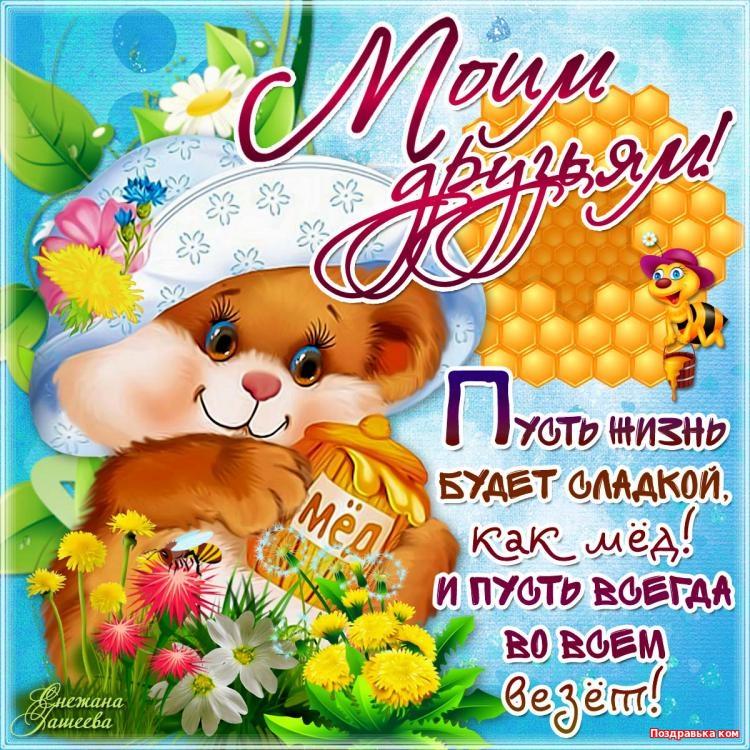 http://pozdravka.com/_ph/31/748005116.jpg