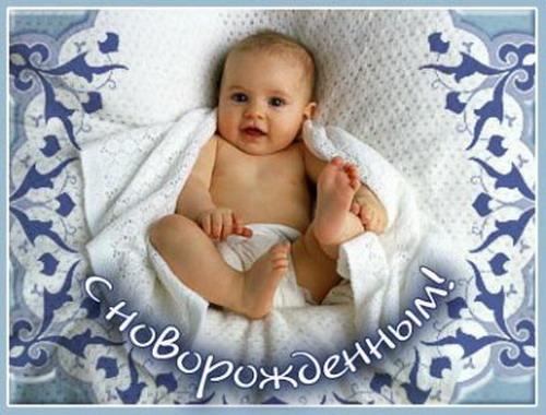 картинки новорожденным внуком