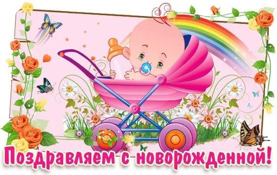 Открытки поздравления с новорожденной девочкой