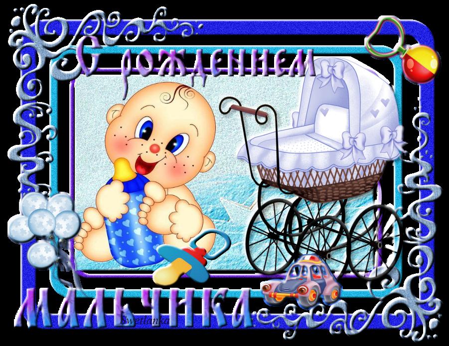 Найти открытку с новорожденным сыном