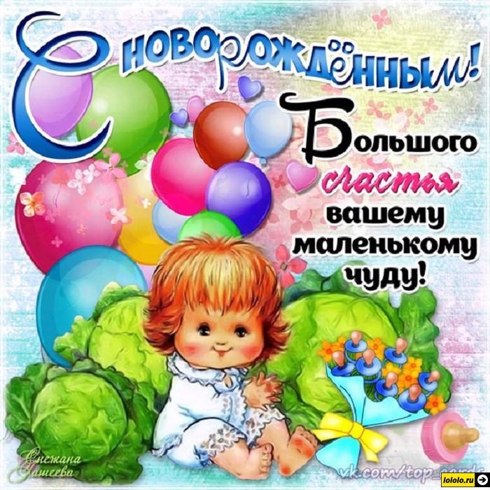 Поздравляем с новорожденным картинки