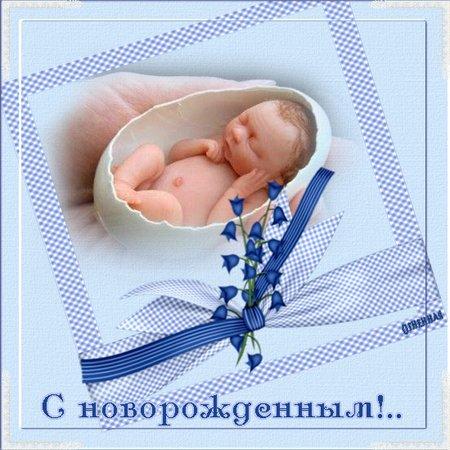 Поздравления для новорожденного мальчика прикольные