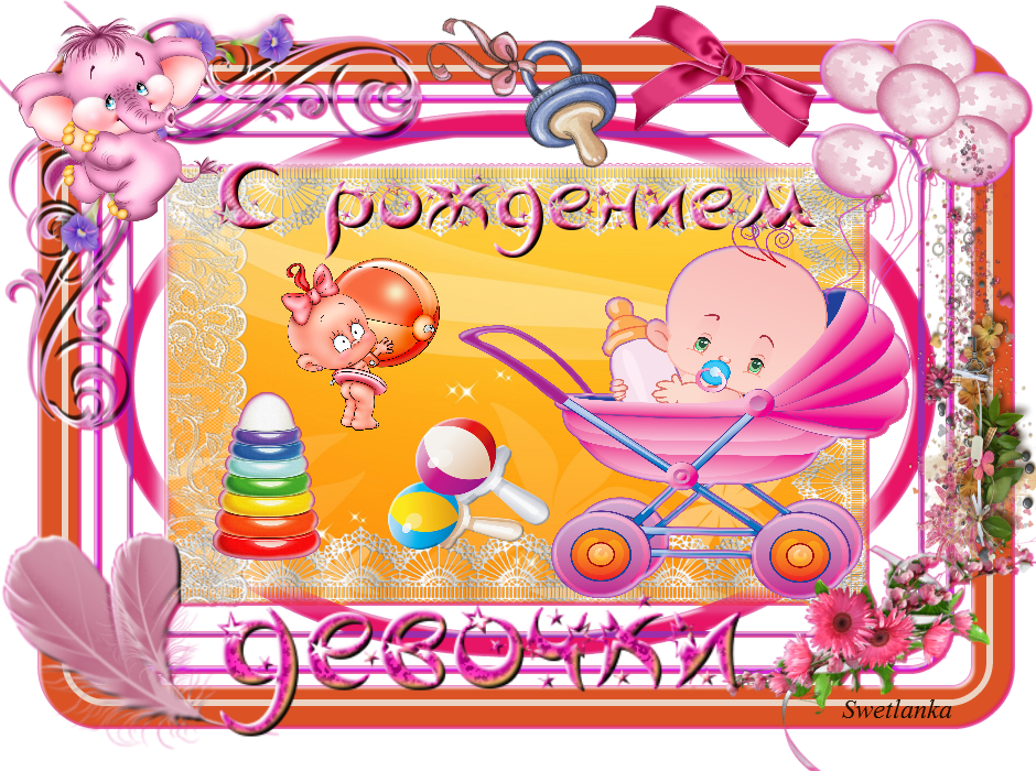 Открытки с днем рождения новорожденной девочке 3 месяца