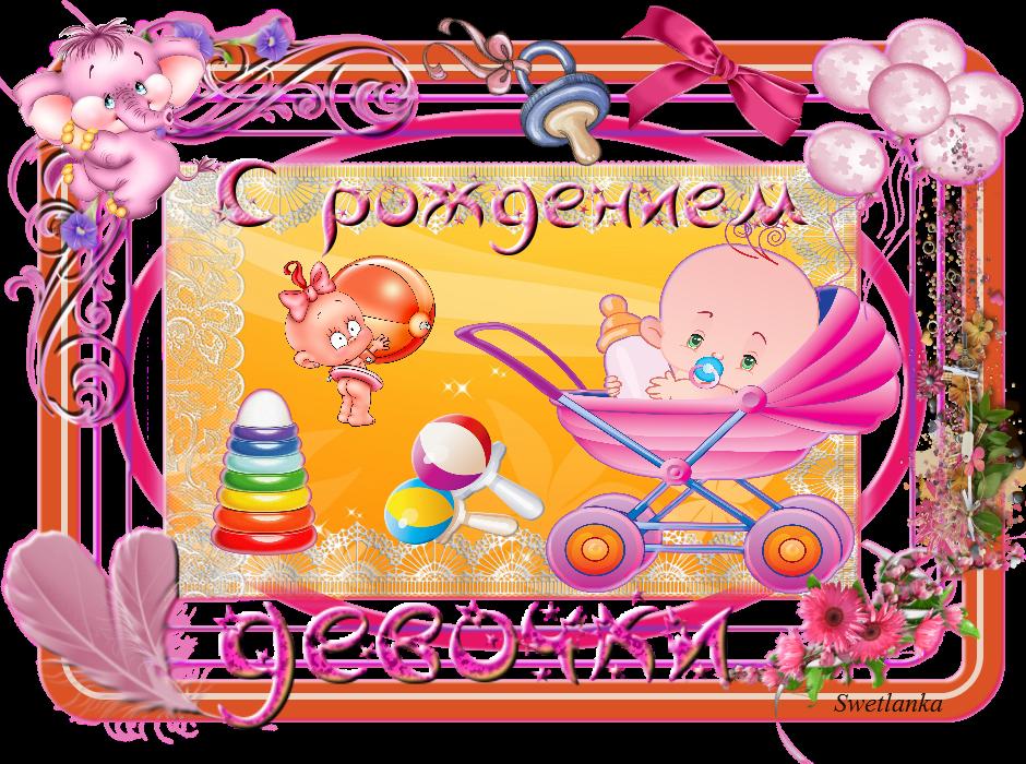 Поздравительные открытки с новорожден
