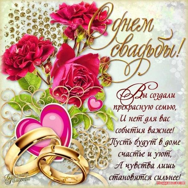 Поздравление для подруги с днём свадьбы дочери 199