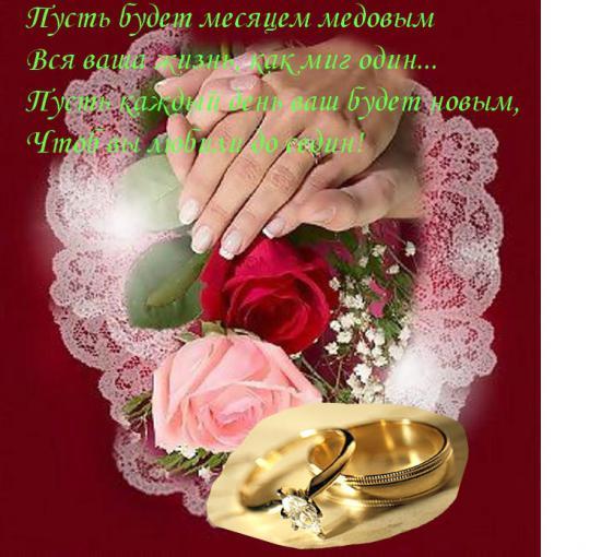 С годовщиной свадьбы скачать открытку бесплатно