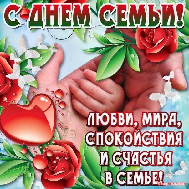 Поздравление в открытках с днем семьи