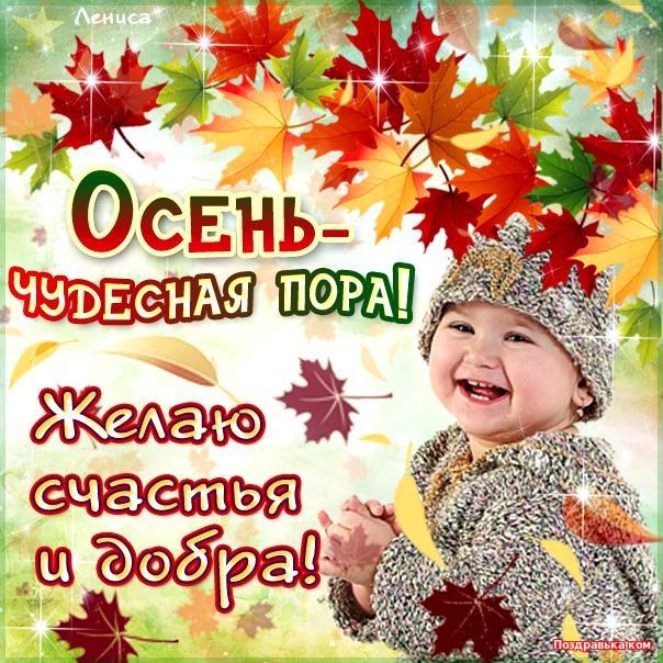Поздравления с осенью в открытках