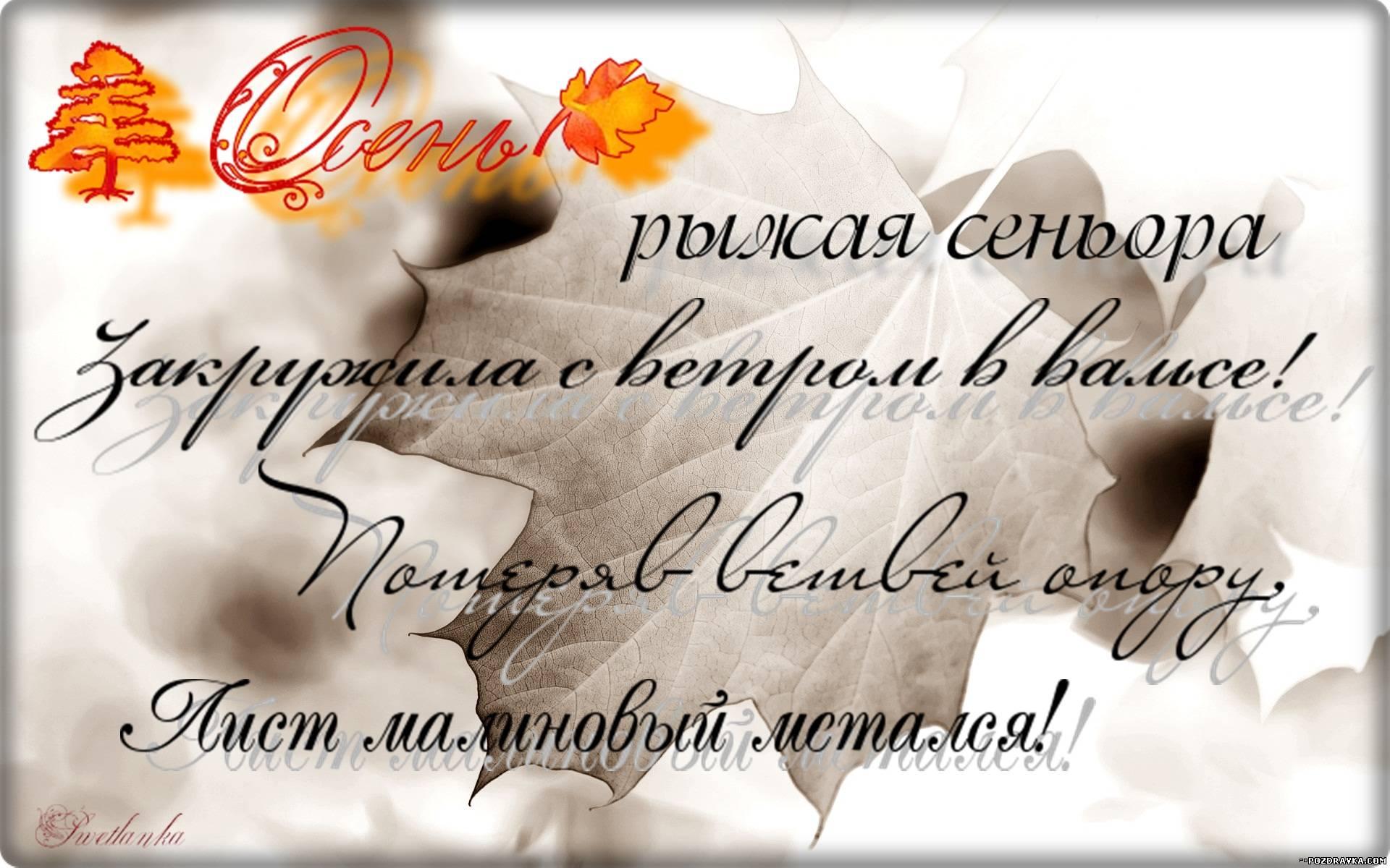 Осень открытки с надписью 77