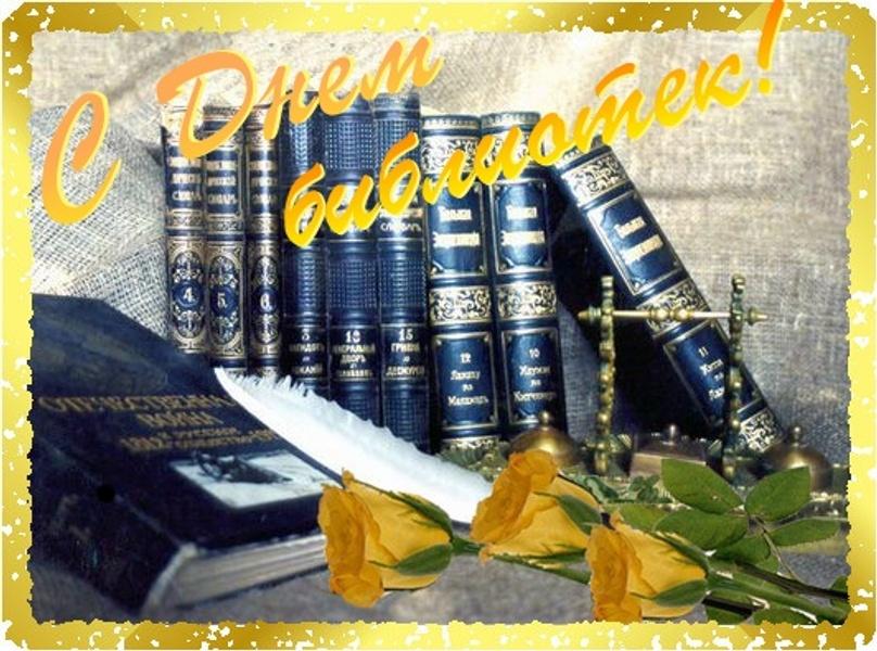 С днём библиотекаря открытки с 1539