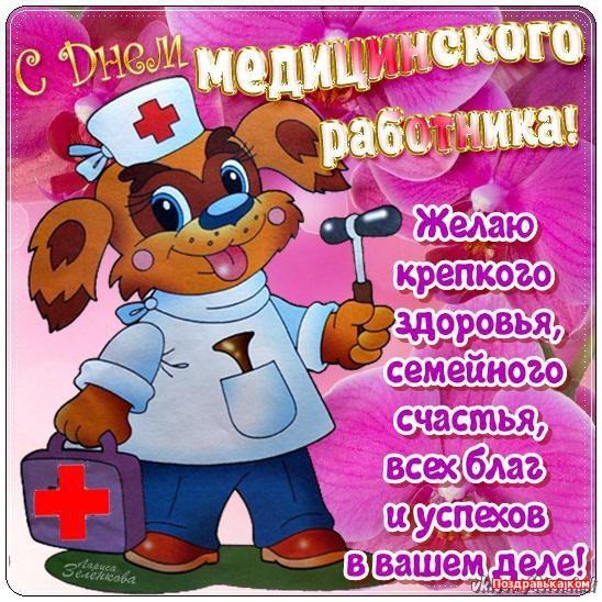 Смс поздравления с днём медика прикольные
