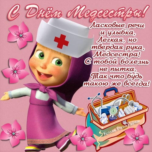 поэтому перед анимационные открытки с днем медсестры открыть