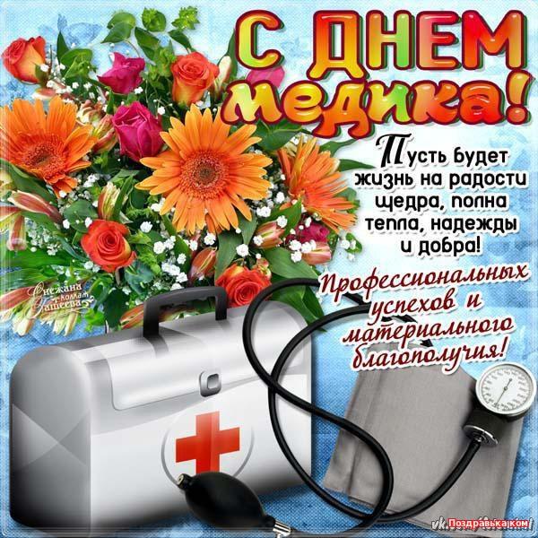 Сценарий поздравления с днём медицинского работника коллегам