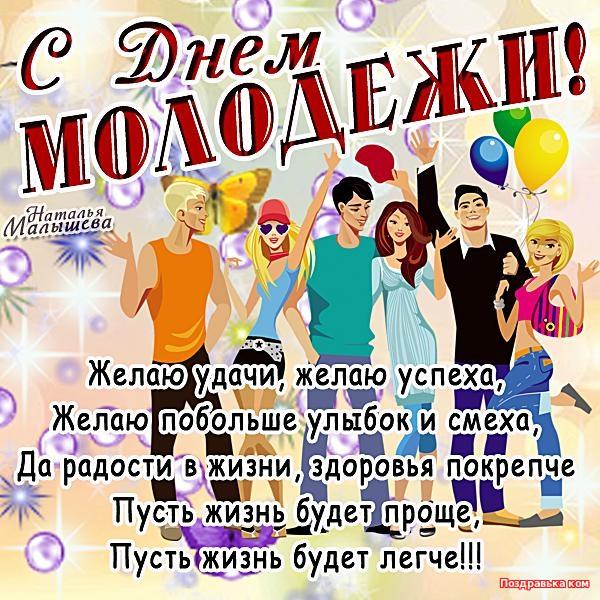 Юмором, открытки с международный день молодежи