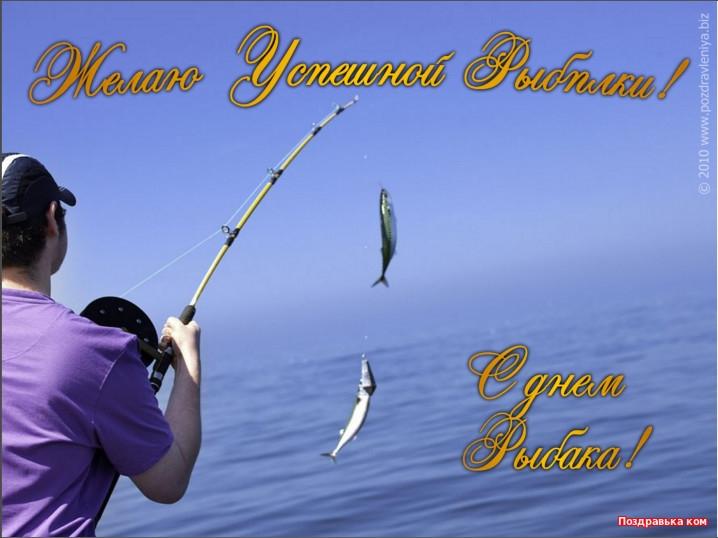 Шуточное поздравление с юбилеем рыбака 963
