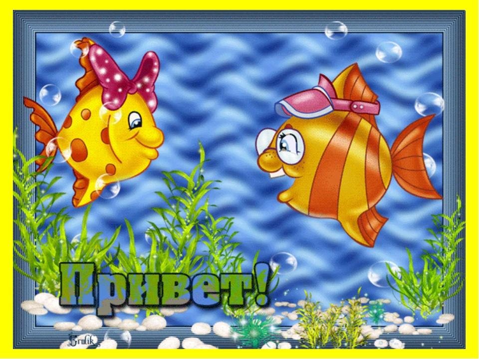Для, открытки с рыбками золотыми