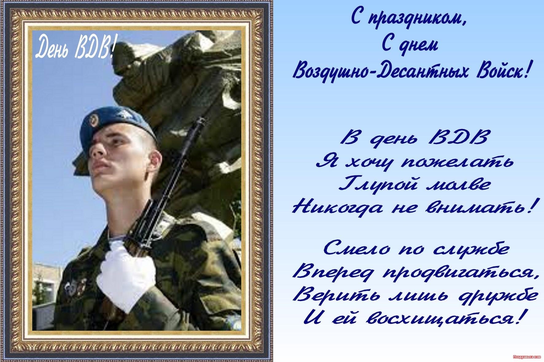 Поздравления с днём десантника в прозе