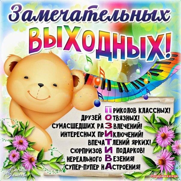 http://pozdravka.com/_ph/91/805473684.jpg