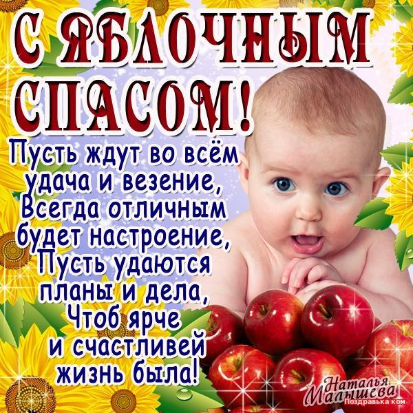 Яблочный спас поздравления