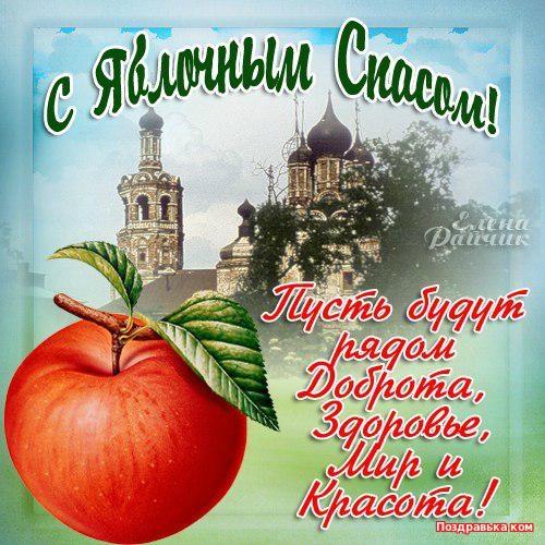 яблочный спас фото открытки