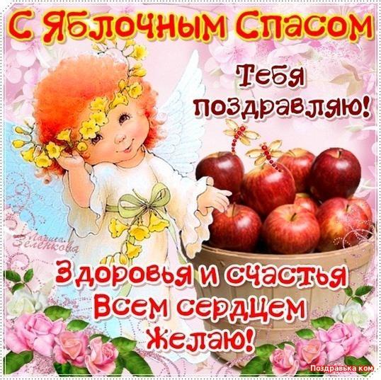 картинки с яблочным спасом скачать