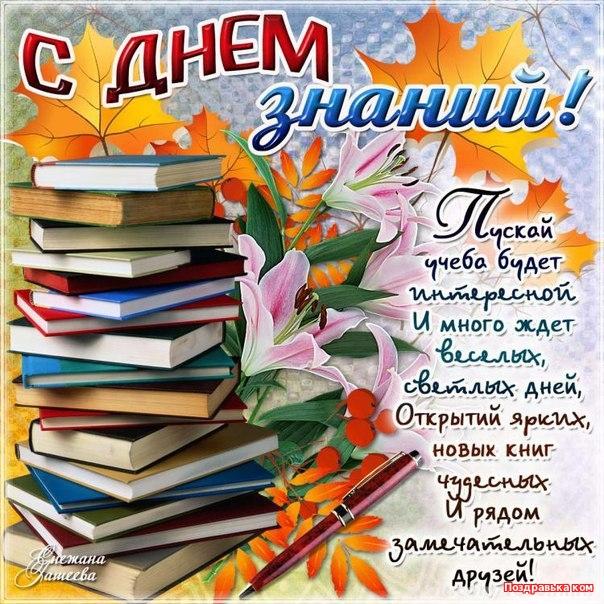 Открытка поздравления с днем знаний