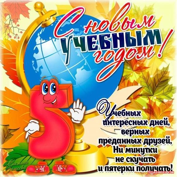 Анимированные открытки 1 сентября