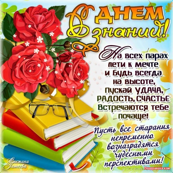 Поздравление с 1 сентября учительнице